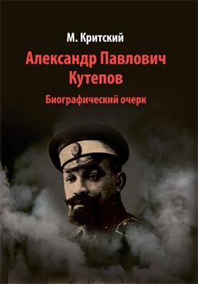 Александр Павлович Кутепов : биографический очерк: документально-художественная литература
