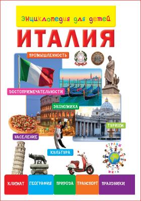 Италия : энциклопедия для детей