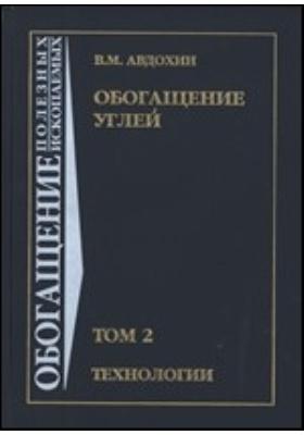 Обогащение углей: учебник. В 2 т. Том 2. Технологии