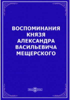 Воспоминания князя Александра Васильевича Мещерского