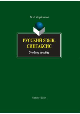 Русский язык. Синтаксис: учебное пособие