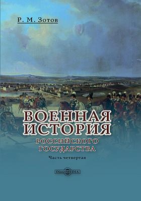 Военная история Российского государства : в 5 ч., Ч. 4