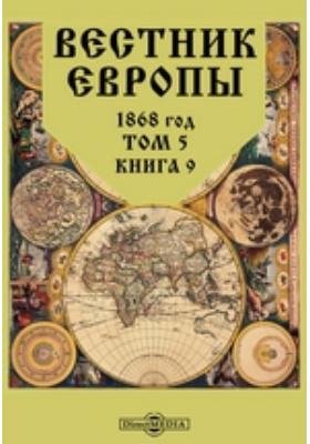 Вестник Европы: журнал. 1868. Т. 5, Книга 9, Сентябрь
