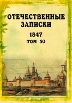 Отечественные записки: журнал. 1847. Т. 50