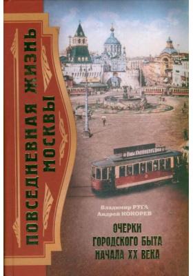 Повседневная жизнь Москвы : Очерки городского быта начала XX века