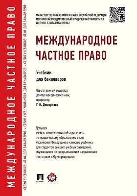 Международное частное право : учебник для бакалавров