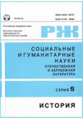 Реферативный журнал. Серия 5. История. 2012. № 1