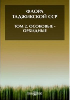 Флора Таджикской ССР— Орхидные. Т. 2. Осоковые