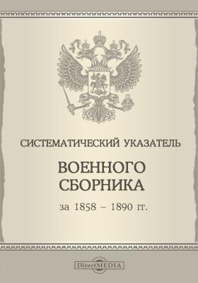 Систематический указатель военного сборника за 1858-1890 гг