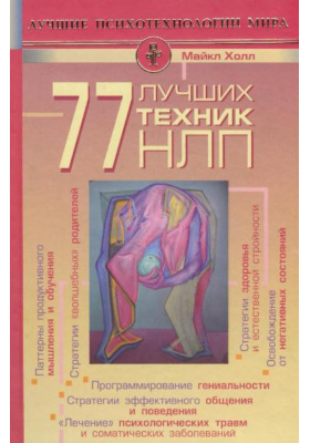 77 лучших техник НЛП = THE SOURCEBOOK OF MAGIC. A Comprehensive Guide to NLP Change Patterns : 3-е международное издание
