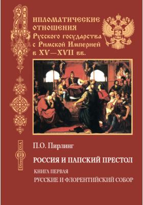 Россия и папский престол. В 4 книгах