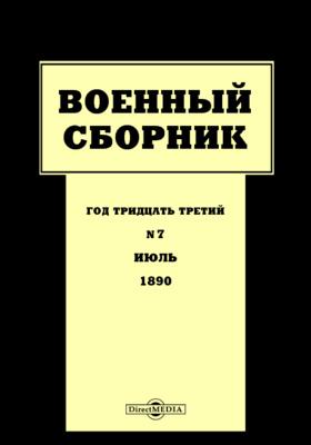 Военный сборник: журнал. 1890. Т. 194. №7