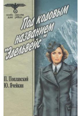 """Под кодовым названием """"Эдельвейс"""". В двух томах. Том 2 : Роман"""