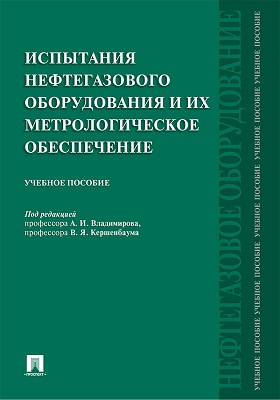 Испытания нефтегазового оборудования и их метрологическое обеспечение: учебное пособие