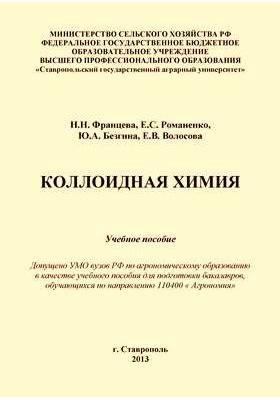 Коллоидная химия: учебное пособие