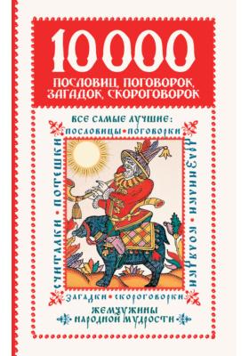 10 000 пословиц, поговорок, загадок, скороговорок: жемчужины народной мудрости