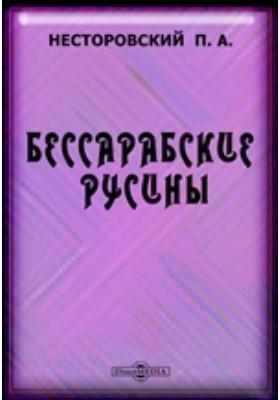 Бессарабские русины: публицистика