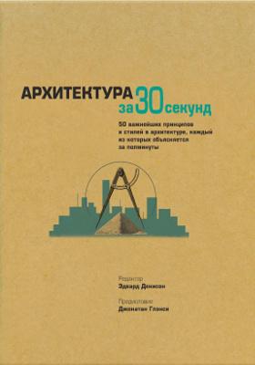 Архитектура за 30 секунд : 50 важнейших принципов и стилей в архитектуре, каждый из которых объясняется за полминуты