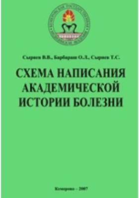 Схема написания академической истории болезни: учебное пособие