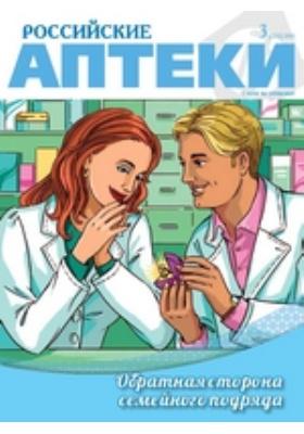 Российские аптеки: журнал. 2013. № 3 (232)