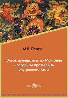 Очерк путешествия по Монголии и северным провинциям Внутреннего Китая