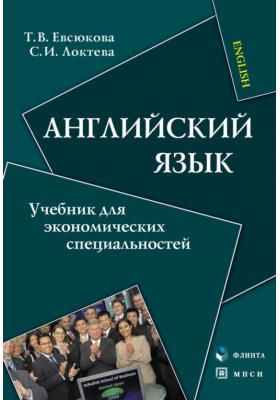 Английский язык. Учебник для экономических специальностей