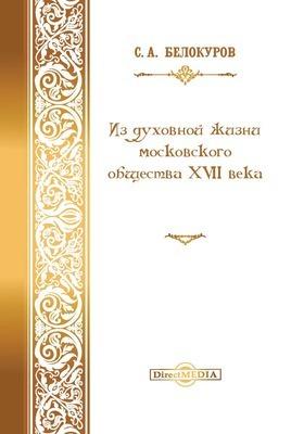 Из духовной жизни московского общества XVII в.: монография
