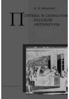 Поэтика и семиотика русской литературы: монография
