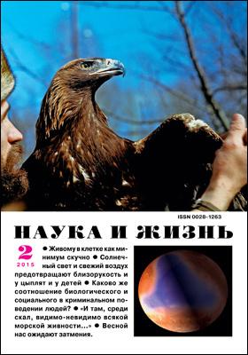Наука и жизнь: ежемесячный научно-популярный журнал. 2015. № 2