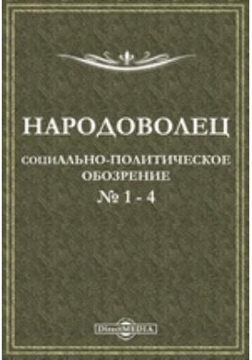 Народоволец. Социально-политическое обозрение: журнал. 1897. № 1 - 4, Апрель