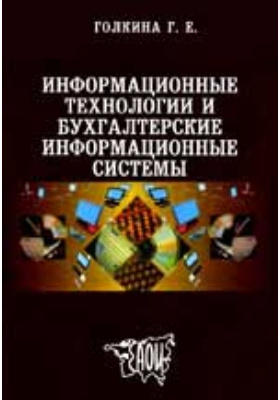 Информационные технологии и бухгалтерские информационные системы: учебное пособие