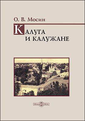 Калуга и калужане: научно-популярное издание