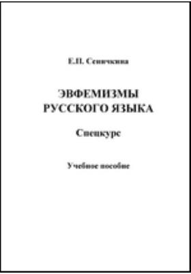 Эвфемизмы русского языка : Спецкурс: учебное пособие