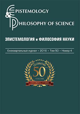 Эпистемология и философия науки: журнал. 2016. Т. 49, № 4