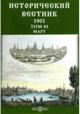 Исторический вестник. 1901. Т. 83, Март