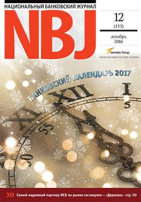 Национальный Банковский Журнал. 2016. № 12(153)