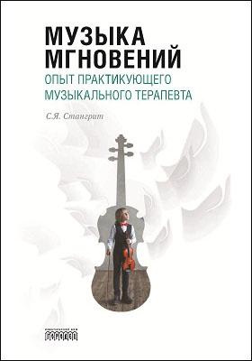 Музыка мгновений : опыт практикующего музыкального терапевта: научно-популярное издание