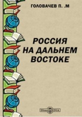 Россия на Дальнем Востоке: монография