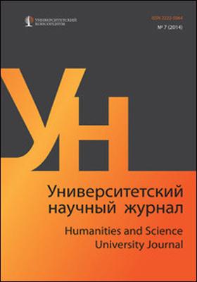 Университетский научный журнал = Humanities & Science University Journal : Филологические и исторические науки, искусствоведение: рецензируемый научный журнал. 2015. № 14