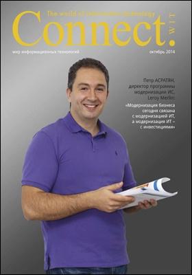 Connect = Connect. The world of information technology : мир информационных технологий: журнал. 2014. № 10