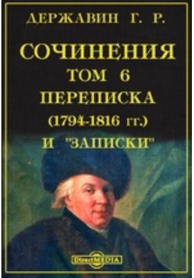 """Сочинения: документально-художественная литература. Том 6. Переписка (1794-1816 гг.) и """"Записки"""""""