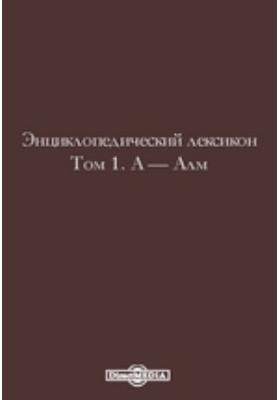 Энциклопедический лексикон. Том 1. А — Алм