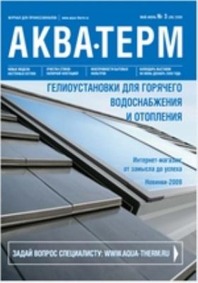 Аква-Терм. 2009. № 3(49)