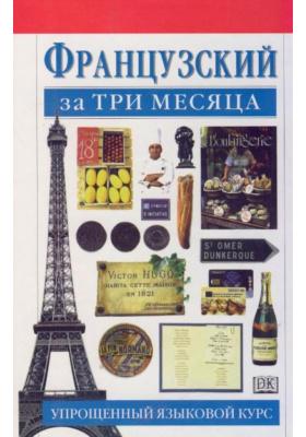 Французский за три месяца = FRENCH IN THREE MONTHS : Учебное пособие