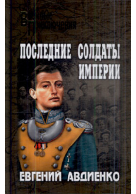 Последние солдаты империи : Роман