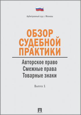 Обзор судебной практики. Авторское право. Смежные права. Товарные знаки. Вып. 1