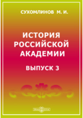 История Российской Академии наук. Вып. 3