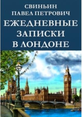 Ежедневные записки в Лондоне