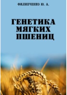 Генетика мягких пшениц