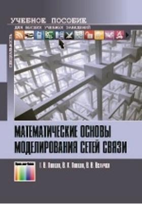 Математические основы моделирования сетей связи: учебное пособие для вузов